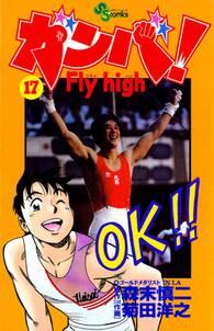 ガンバ! Fly high 17