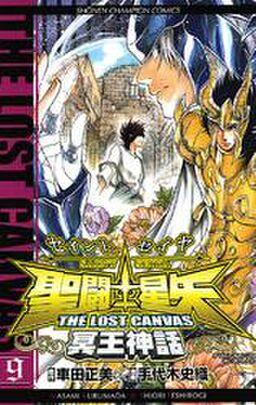 聖闘士星矢 THE LOST CANVAS 冥王神話 9
