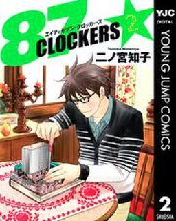 87CLOCKERS 2