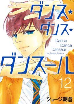ダンス・ダンス・ダンスール 12