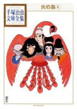 火の鳥 手塚治虫文庫全集(4)