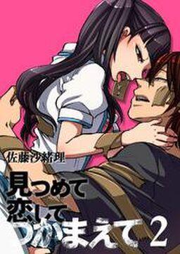 見つめて恋してつかまえて(2)