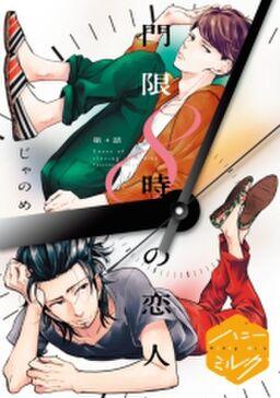 門限8時の恋人 分冊版(4)