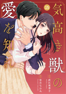 comic Berry's 気高き獣の愛を知れ(分冊版)15話