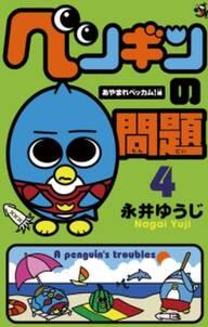 ペンギンの問題 4