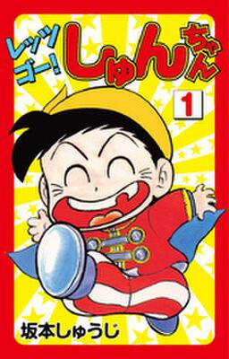 レッツゴー!しゅんちゃん(1)