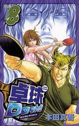 卓球Dash!! Vol.8