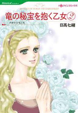 竜の秘宝を抱く乙女 2