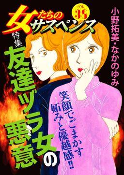 女たちのサスペンス vol.38友達ヅラ女の悪意