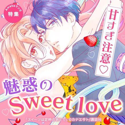 甘すぎ注意♡魅惑のSweet love