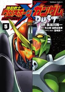 機動戦士クロスボーン・ガンダム DUST(5)