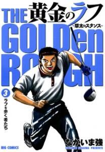黄金のラフ ~草太のスタンス~ 3