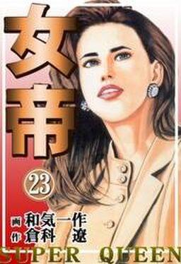 女帝 23巻