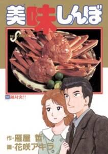 美味しんぼ 31