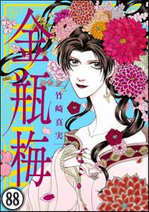 まんがグリム童話 金瓶梅(分冊版) 【第88話】