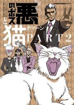 悪のボスと猫。Part2 : 2