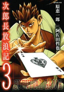 次郎長放浪記(3)