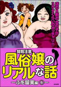 【閲覧注意】風俗嬢のリアルな話~ふを留実編~ 6