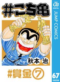 #こち亀 67 #賞金‐7