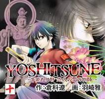 YOSHITSUNE~牛若丸と静 悠久の愛の物語~
