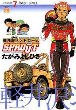 軽井沢シンドロームSPROUT episode7 NEXT LEVEL
