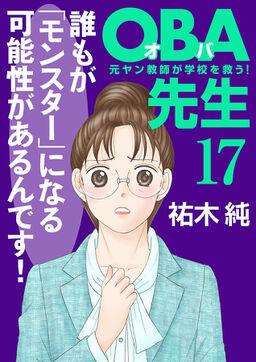 OBA先生 17 元ヤン教師が学校を救う!