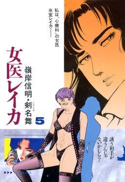 女医レイカ(5)