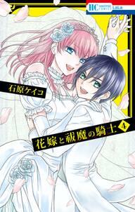 花嫁と祓魔の騎士