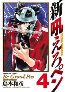 新吼えろペン 4