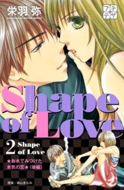 Shape of Love お水でみつけた本気の恋 プチデザ(2)