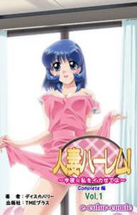 【フルカラー】人妻ハーレム!今夜☆私をイカせてよ Vol.1 Complete版