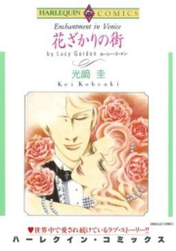 ハーレクインコミックス セット 2017年 vol.92