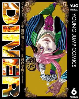 DINER ダイナー 6