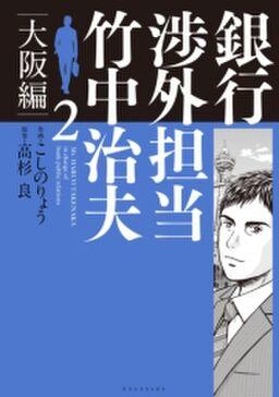 銀行渉外担当 竹中治夫 大阪編(2)