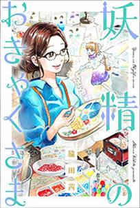 妖精のおきゃくさま 分冊版 : 9