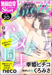 無敵恋愛S*girl Anetteハジメテ同士 Vol.20