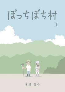 ぼっちぼち村1