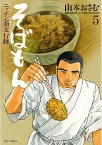 そばもんニッポン蕎麦行脚 5