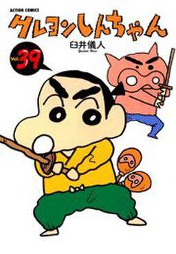 クレヨンしんちゃん39