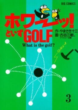 「ホワーッ!」といずゴルフ 3