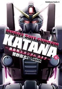 機動戦士ガンダム カタナ(6)