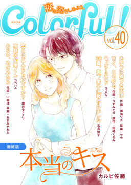 Colorful! vol.40