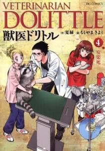 獣医ドリトル 4