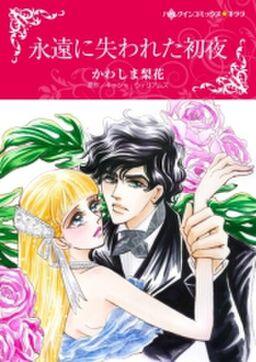 ハーレクインコミックス セット 2017年 vol.101