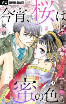 今宵、桜は蜜の色~吉原恋歌~【マイクロ】 7