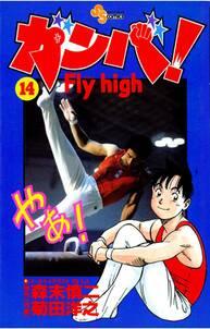 ガンバ! Fly high 14