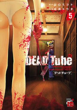 DEAD Tube ~デッドチューブ~ 5