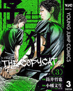 予告犯―THE COPYCAT― 3