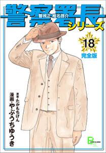 警察署長シリーズ 完全版 18