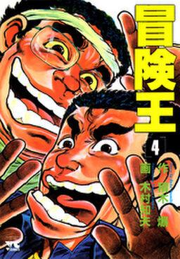 冒険王 4